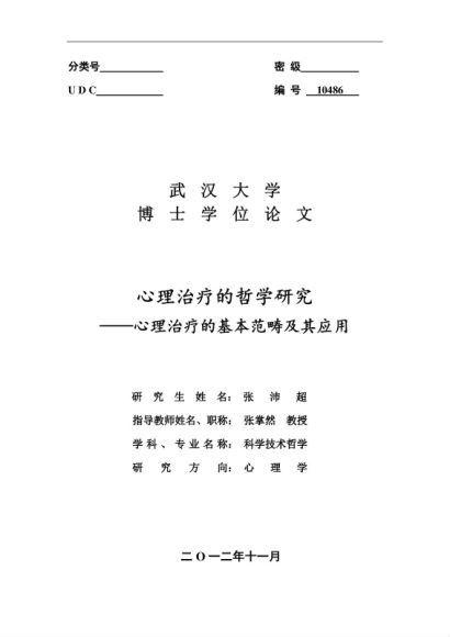 张沛超精神病理学8讲录音文字稿