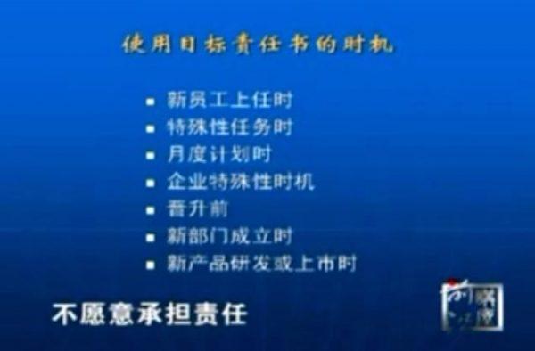 贾长松:突破绩效管理瓶颈