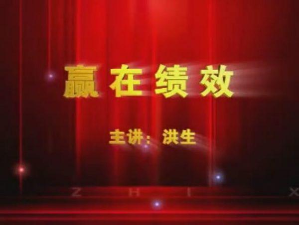 洪生 – 赢在绩效 6DVD下载