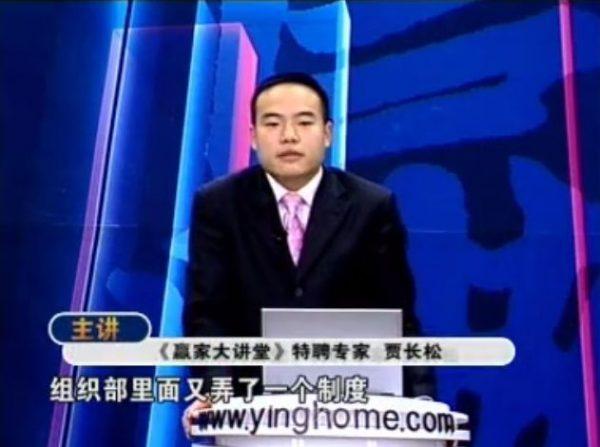 贾长松 – 销售组织的绩效考核 10DVD下载