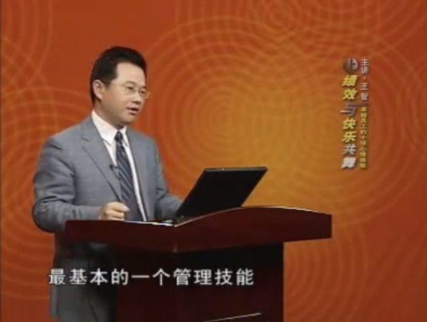 王智:卓越员工的十项心理修炼