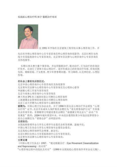 郑宁催眠治疗录音