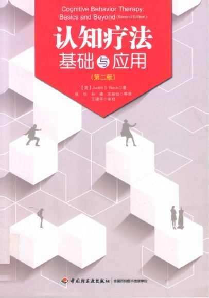 李培凤发展咨询心理学