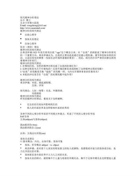 丛中合集正宗精神科班人物(1)