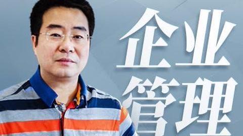 孙陶然-企业管理实战兵法